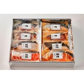16-[4]東京赤坂あじさい「魚塩麹漬、魚西京漬 各4種(計8切)詰め合わせ」