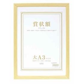 SEKISEI 額縁 セリオ 木製賞状額 SRO-1089SRO-1089-00[SRO-1089-00](ナチュラル, 大A3)