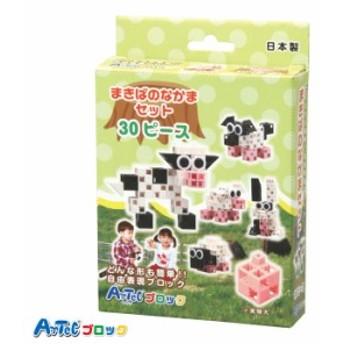 Artec アーテック ブロック まきばのなかまセット 30ピース 知育玩具 おもちゃ 子供 キッズ プレゼント 贈り物 アーテック 76665