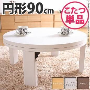 ま~るく座れば夫婦円満♪ 天然木 丸型 折れ脚こたつ ロンド 90cm 【送料無料】 こたつ 円形 90 丸い こたつ テーブル ホワイト 白 継ぎ