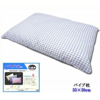 枕 洗える パイプ枕 日本製 さわやかさん 全パイプ枕 まくら 35×50cm 色柄込 寒色系 (m09608)