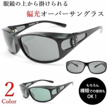 偏光 サングラス オーバーグラス オーバーサングラス メンズ レディース メガネの上から掛けられる SGB-5000