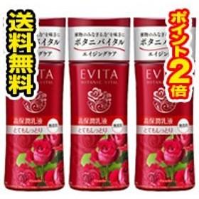 ■3個セット・ポイント2倍・送料無料■エビータ ボタニバイタル ディープモイスチャーミルク II 無香料(130mL) EVITA