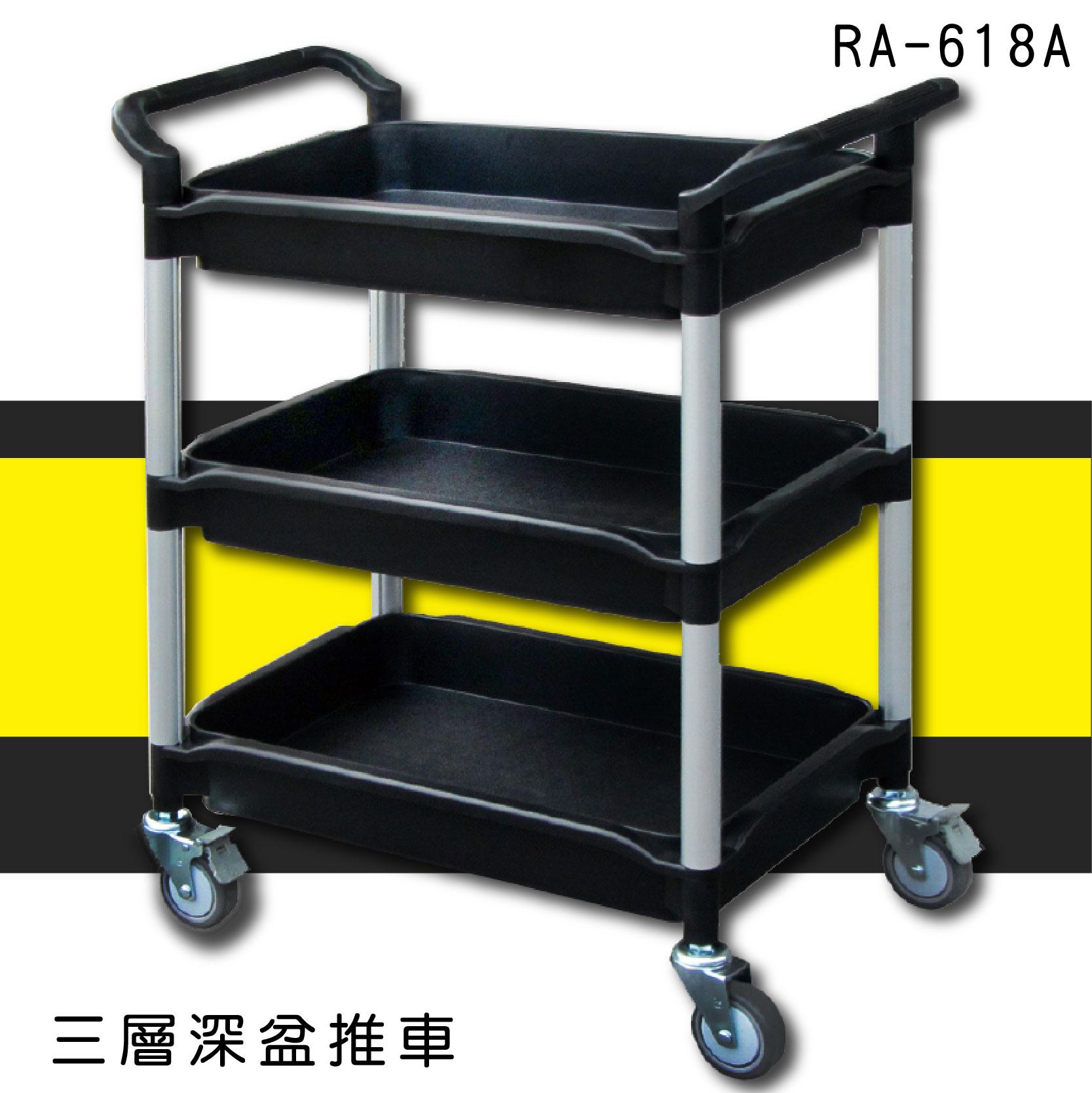 常用推車 RA-618A 三層深盆推車 推車 工具車 運送 收納 餐車三層推車 餐廳 飯店 送收餐車 收碗車