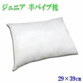 子供枕 まくら中芯 半パイプ枕 エステル枕 キッズ 子供用 約29×39cm 日本製 ジュニアサイズ (m11117)