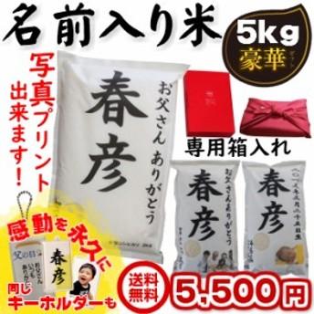 【父の日ギフト】名前入り米(魚沼コシヒカリ5kg)送料無料5,500円(北海道・九州・沖縄へは別途600円) 好きなメッセージ・写真をプリン
