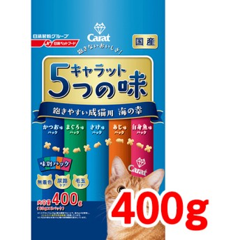 キャラット 5つの味 飽きやすい成猫用 海の幸 (400g)