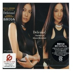 Delicious! ~The Best of Hitomi Shimatani~ (CCCD) 中古 良品 CD