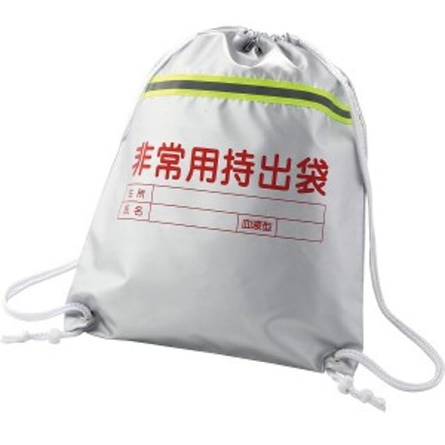4526034337210 反射テープ付非常持出袋(包装・のし可)