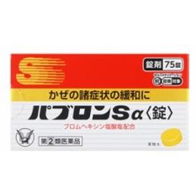 【第(2)類医薬品】 (税制対象)大正製薬 パブロンSα錠  75錠 4987306042254
