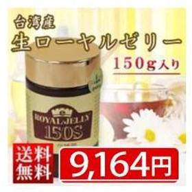 【送料無料】台湾産生ローヤルゼリー[花蜂園]