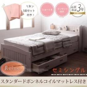 ベッド セミシングル ショート丈天然木カントリー調コンセント付き収納ベッド レーヌ  セミシングルベッド 送料無料