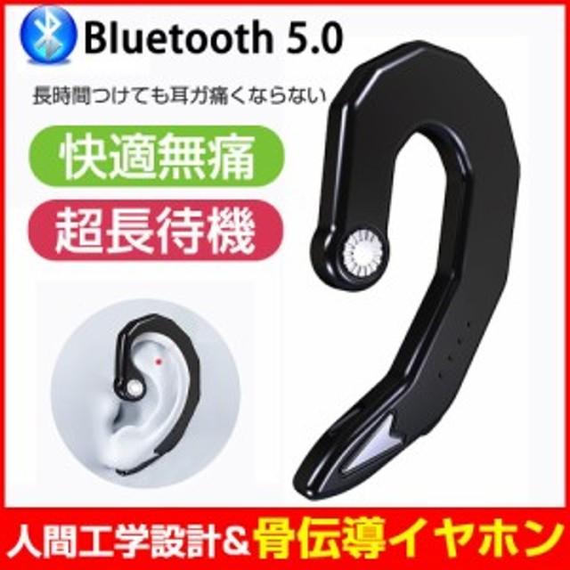 ワイヤレスイヤホン bluetooth5.0 イヤホン 骨伝導 高級 片耳用 iPhone android アンドロイド スマホ 高音質 音楽 耳かけ型