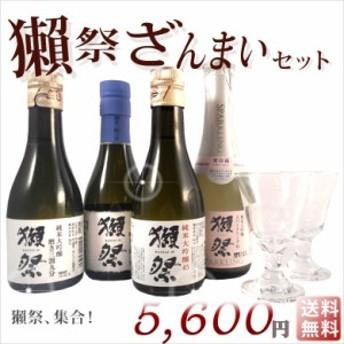 敬老の日 ギフト 飲み比べ 送料無料 獺祭 ざんまいセット 純米大吟醸23・39・45・スパークリング45 180ml と貴人グラス 2脚 日本酒 クー