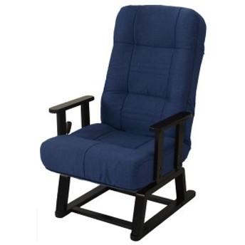 回転式高座椅子/リクライニングチェア 晶 肘付き コイルバネ BL ブルー(青)