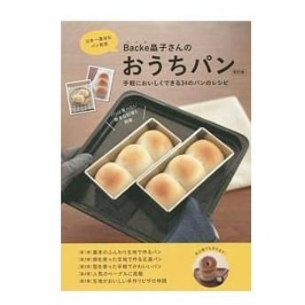 Backe晶子さんのおうちパン/晶子