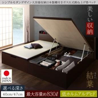 組立設置 シンプルモダンデザイン大容量収納日本製棚付きガス圧式跳ね上げ畳ベッド 結葉 ユイハ シングル 深さラージ ナチュラル