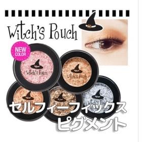 【Witch's Pouch(ウィッチズポーチ)】【正規品】セルフィーフィックスピグメント/パールコーティング/瞬間密着/金箔/新感覚/華やかな仕上がりへ/キラキラ/魔法