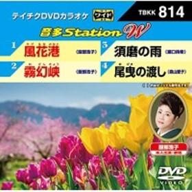 DVD / カラオケ / 音多Station W (歌詞付)