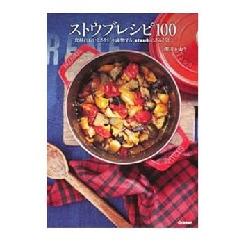 ストウブレシピ100/柳川香織