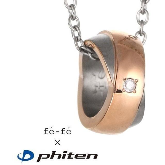 8e16cc5e0c227d ファイテン Phiten チタン ペンダント ネックレス チタンペンダント ネックレス レディース 正規品