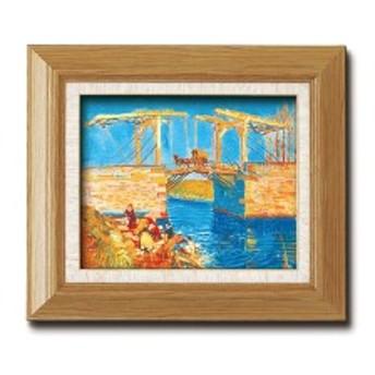 【世界の名画】 複製画 絵画額 ■ゴッホ名画額F3 「アルルのはね橋」(横)