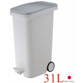 ゴミ箱 ごみ箱 バケツ ふた付き Smooth スムース ペダルダストボック 約31リットル メタル