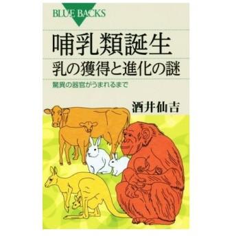 哺乳類誕生 乳の獲得と進化の謎 ブルーバックス/酒井仙吉(著者)