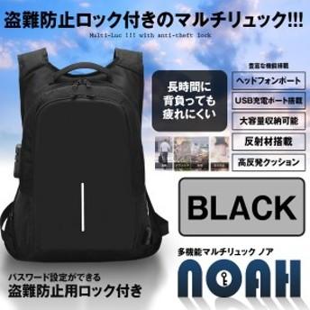 NOAHリュック ブラック 盗難防止 大容量 ビジネス PC バック 旅行用 USB 充電ポート 耐衝撃 負担軽減