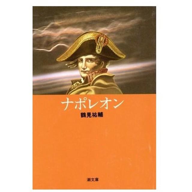 ナポレオン 潮文庫161/鶴見祐輔...