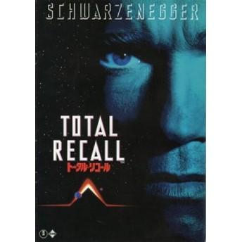 映画パンフレット(中古)『トータル・リコール』/1991年公開/アーノルド・シュワルツェネッガー、シャロン・ストーン