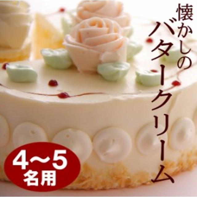 バタークリームケーキ 5号サイズ  ケーキ バター ケーキ(5号15cm・4名~5名)ホールケーキ 誕生日ケーキ