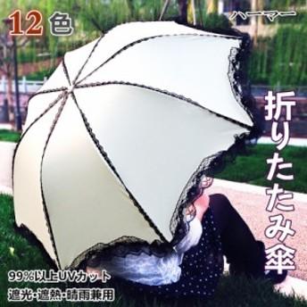 日傘 折畳み ワールドパーティ UVカット 紫外線対策 はっ水防水加工 撥水 遮光 遮熱 耐風傘 遮光率99% 晴雨兼用 パラソル 長傘