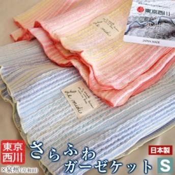 【東京西川】 日本製 さらふわ ガーゼケット ルミディ シングル 国産 西川 ガーゼ ケット 肌掛