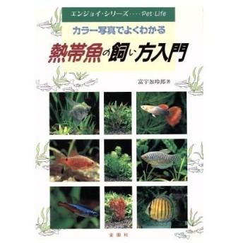 熱帯魚の飼い方入門 カラー写真でよくわかる エンジョイシリーズLet's enjoy pet=life/富宇加玲郎(著者)
