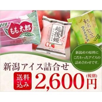 新潟アイス詰め合わせ(もも太郎・越後姫・新潟茶豆)(3種・16個入)(送料無料)