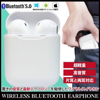 店長おすすめ ワイヤレス イヤホン Bluetooth 5.0 イヤホン マイク ブルートゥース ヘッドホン 高音質 自動ペアリング 自動ON/OFF 片耳両耳とも対応 左右分離型 ヘッドセット
