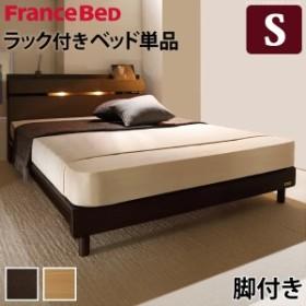 フランスベッド シングル フレーム ライト・棚付きベッド 〔ウォーレン〕 レッグタイプ シングル ベッドフレームのみ(代引不可)【送料無