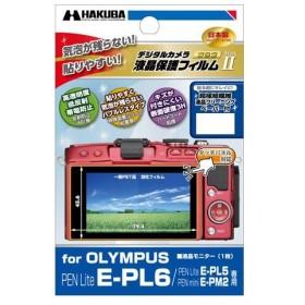 《在庫限り》【メール便 送料無料】 ハクバ DGF2-OEPL6 デジタルカメラ用液晶保護フィルムMarkII OLYMPUS E-PL6/ E-PL5/ E-PM2専用 【即納】