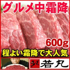 馬刺しグルメ中霜降600g馬肉は専門店若丸RCPギフト/霜降り/しもふり/シモフリ/高級/お中元/お祝