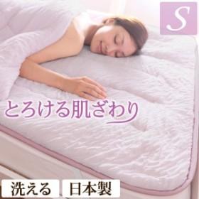敷きパッド 洗える 日本製 とろけるもちもちパッド シングルサイズ 快眠 安眠 国産 丸洗い(代引不可)【送料無料】