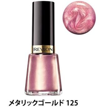 REVLON(レブロン)ネイルエナメル 125メタリックローズピンク