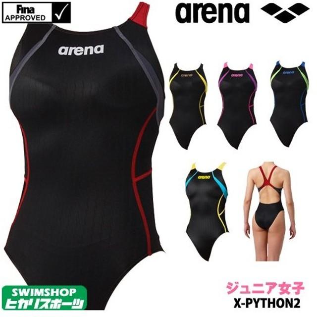 778c5c47cc3 アリーナ ARENA 競泳水着 ジュニア女子 fina承認 ジュニアリミック クロスバック X-PYTHON2 ARN