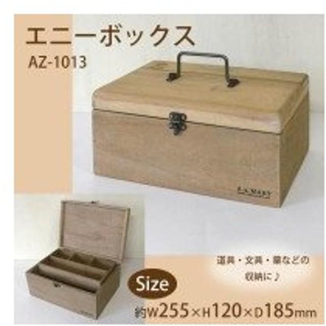 azi-azi ナチュラル雑貨 エニーボックス AZ-1013