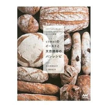 cimaiのイーストと天然酵母のパンレシピ/大久保真紀子