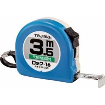 タジマ ロック-16 3.5m/尺相当目盛付/ブリスター【L1635SBL】(測量用品・コンベックス)