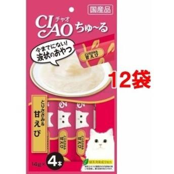 いなば チャオ ちゅ~るとりささみ&甘えび(14g4本入12コセット)[猫のおやつ・サプリメント]