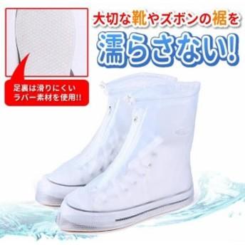 シューズカバー 防水 軽量 滑らない 携帯可 雨 雪 梅雨対策 レインブーツ 靴カバー 靴 レインカバー 通勤 通学 送料無料