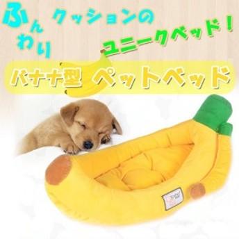 ペット用品 超可愛い バナナ型のベッド ペット ベッド 犬 ネコ ペット用品