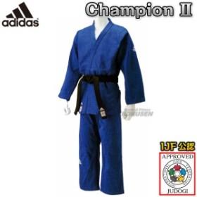 【アディダス・adidas】柔道着 JIJFB ChampionII チャンピオンII ブルー 上下セット 160cm/165cm/170cm/175cm/180cm/185cm/190cm